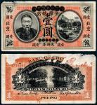 中国银行李鸿章像兑换券北京壹圆