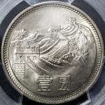 1981年中华人民共和国流通硬币壹圆 PCGS MS 65