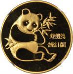 1982年熊猫纪念金币1盎司 NGC MS 68