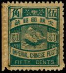 1897年石印蟠龙5角墨绿色变色新票一枚, 原胶轻贴, 背胶有些发黄, 齿孔完整, 中上品