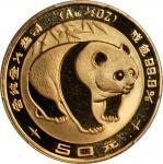 1983年熊猫纪念金币1/2盎司 PCGS MS 68