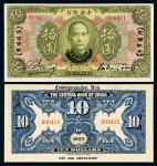 12年中央银行爱国纪念拾圆
