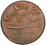 MADRAS PRESIDENCY: AE 5 cash, ND (1807), KM-324, East India Company issue, denominations in Persian,