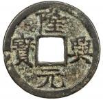 南宋隆兴元宝折二楷书 美品 SOUTHERN SONG: Long Xing, 1163-1164, AE 2 cash