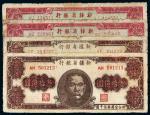 1949年新疆商业银行孙中山像一组三枚