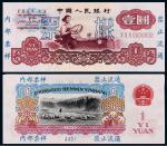 1960年第三版人民币壹圆样票/PMG64EPQ