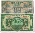 商业银行纸币共3枚不同