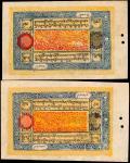 1926-41年西藏政府50 Tam。TIBET. Government of Tibet. 50 Tam, 1926-41. P-7. Very Fine & Extremely Fine.
