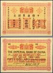 光绪二十四年(1898年)中国通商银行伍拾圆单正、反试样票各一枚