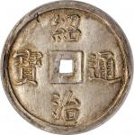 绍治通宝四美。ANNAM. 4 Tien, ND (1841-47). Thieu Tri. PCGS MS-63 Gold Shield.