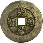QING: Guang Xu, 1875-1908, AE palace cash (37.39g), Board of Revenue mint, 47mm, curtain-hanging mon