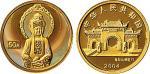 2004年普陀山朝圣门50元纪念金币