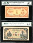 中国联合准备银行1941年5元及1943年10元,编号0372091 <42> 及 XOF 0380172,分别评PMG 50及53(有针孔)
