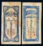 民国十年(1921年)陇南镇守使署粮饷局贰千文、叁千文各一枚