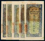 民国二十二年新疆财政厅库官票红钱银拾两五枚