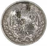 1853墨西哥鹰洋 优美