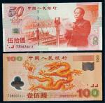1999、2000年千禧年龙钞、建国纪念钞各一枚