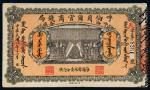民国八年(1919年)呼伦贝尔官商钱局呼伦各旗羌帖壹佰圆
