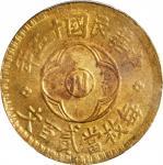 民国十五年川字嘉禾铜币二百文。 CHINA. Szechuan. 200 Cash, Year 15 (1926). PCGS Genuine--Environmental Damage, Unc D