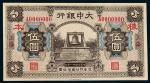 民国二十一年(1932年)大中银行上海伍圆单正、反样票各一枚