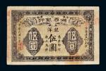 民国七年(1918年)湘西银行银洋伍圆