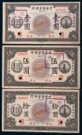 民国九年(1920年)中华懋业银行天津壹圆、伍圆、拾圆单正、反样票各一枚