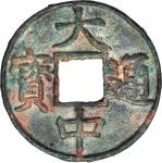 明代大中通宝折十背上十 上美品 CHINA. Ming Dynasty. 10 Cash, ND (1361-68)