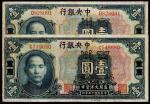 民国十五年中央银行美钞版通用大洋货币券壹圆二枚
