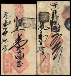 """清代北京菜市口""""西福盛记""""银票壹两、当十现钱票五吊各一枚"""
