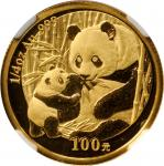 CHINA. 100 Yuan, 2005. Panda Series. NGC MS-69.