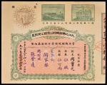 民国十二年(1923年)九江久兴纺织股分有限公司股票,八五成新