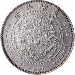 光绪年造造币总厂一钱四分四厘龙尾无点 PCGS AU Details CHINA. 1 Mace 4.4 Candareens (20 Cents), ND (1908). Tientsin Mint