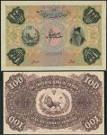 Imperial Bank of Persia, uniface obverse and reverse proofs for 100 tomans, Teheran, ND (ca 1890), b