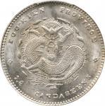 福建官局造光绪元宝七分二厘 PCGS MS 64+ CHINA. Fukien. 10 Cents, (1896-03)