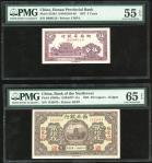 1937年湖南省银行5分,编号B0085189,及1925年西北银行铜元20枚,张家口地名,编号1333879,分别评PMG 55EPQ及65EPQ。Hunan Provincial Bank, 5