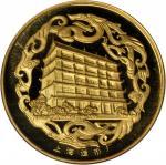 1996年纪念广州建城2,210週年金章,上海造币厂。GEM BRILLIANT PROOF.