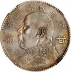 袁世凯像民国三年壹圆甘肃加字 NGC AU-Details CHINA. Kansu. Dollar, Year 3 (1914)