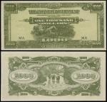 1945年日占马来亚军用手票, 黑MA版, PMG65EPQ