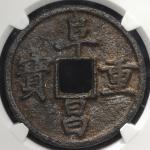 金(Jin) 阜昌重宝 折三 楷书 华夏评级-五级上75  (EF+)极美品