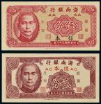 民国三十八年(1949年)海南银行银圆贰分、伍分样票各一枚