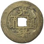 Lot 990 QING: Guang Xu, 1875-1908, AE charm, Suzhou mint, Jiangsu Province。 CCH-358var, tong in Chin