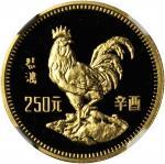 1981年辛酉(鸡)年生肖纪念金币8克 NGC PF 68