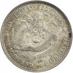 东三省造宣统元宝一钱四分四厘普通 NGC MS 63 MANCHURIAN PROVINCES: Empire, AR 20 cents, ND (ca. 1914-5)