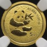 2000年熊猫纪念金币1/20盎司 NGC MS 67