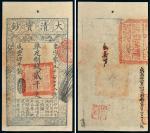 咸丰四年(1854年)大清宝钞贰千文