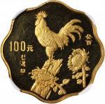 1993年癸酉(鸡)年生肖纪念金币1/2盎司梅花形 NGC PF 61