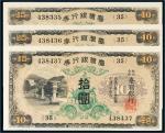 台湾银行券拾圆三枚
