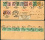 1911年西藏亚东寄新加坡挂号封1件,贴伦敦版蟠龙西藏加盖改值全套,销西藏亚东辛亥九月初五三语大圆戳,另盖亚东英文挂号戳,邮件经英国驻亚东邮政中转,另贴印度半分邮票9枚,销亚东27日英国驻亚东日戳,另