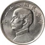 孙像三鸟民国21年壹圆 PCGS MS 62