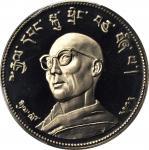 西藏臆造币 PCGS Proof 67